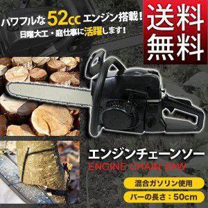 チェーンソー 52cc エンジン チェンソー 薪作り 伐採作業 ガソリン 2ストロークオイル ###チェーンソ5200B☆###|ai-mshop