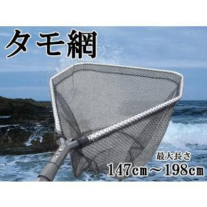 たも網 釣り タモ網 たも網 釣りの必須アイテム 長さ調節可 折畳み###たも55X73-CW★### ai-mshop