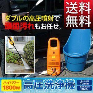高圧洗浄機 洗車 ガレージ シャッター 家庭用 最大圧力120bar(12MPa) ###高圧洗浄機S-1160B☆###|ai-mshop