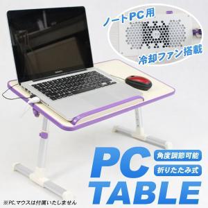 PCテーブル サイドテーブル 折り畳み式 冷却ファン付 角度調整可###テーブル65-DRZ###|ai-mshop