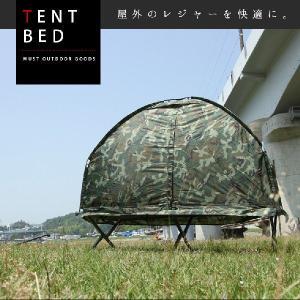 テントベッド ベッドテント アウトドアベッド 収納バッグ ツーリング アウトドア ###テント71108AL-M☆###|ai-mshop