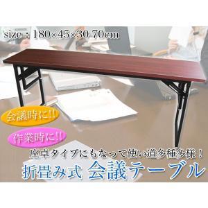 会議用テーブル 会議テーブル 会議デスク ミーティングテーブル1800×450 座卓 高脚###テーブルYSF-7649###|ai-mshop