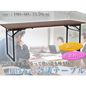 会議用テーブル 会議テーブル 会議デスク ミーティングテーブル1800×600 座卓 高脚 ###テーブルSF-7649B###|ai-mshop