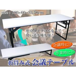 会議用テーブル 会議テーブル 会議デスク ミーティングテーブル1800×600 ホワイト 座卓 高脚 ###テーブルF-7649B白###|ai-mshop