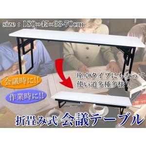 会議用テーブル 会議テーブル 会議デスク ミーティングテーブル1800×450 ホワイト 座卓 高脚 ###テーブルSF-7649白###|ai-mshop