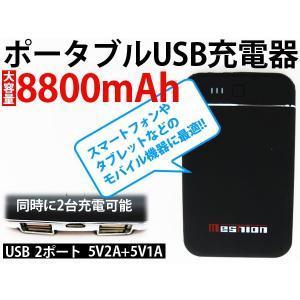容量8800mAhポータブルUSB充電器◆2台充電OK ###充電器8000A★###|ai-mshop