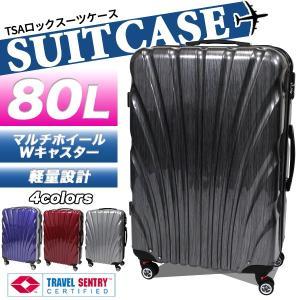 スーツケース キャリーバッグ マルチキャスター 80L TSAロック付 大型 Lサイズ 7〜12泊 鏡面加工 ###ケース8009-1-L###|ai-mshop