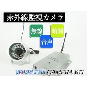 夜間撮影に赤外線ワイヤレス 防犯カメラ セット ###ワイヤレスカメラ802★###|ai-mshop