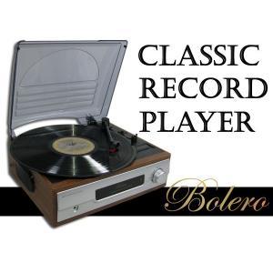 スピーカー搭載 アナログレコードプレーヤー ターンテーブル 木目調 レトロ LP/EP対応 ###レコードボレロ918W###|ai-mshop