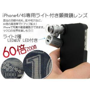 iphone44s が顕微鏡60倍マイクロスコープライト付 ###レンズ9882-IPAD★###|ai-mshop