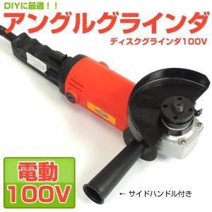 電気ディスクグラインダ 電動工具 研削 研磨 100V ###グラインダAG10001###