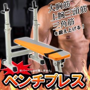 プレスベンチ ベンチプレス ベンチ 筋トレ バーベル トレーニング トレーニング器具 トレーニングベンチ ###ベンチプレス6453B###|ai-mshop