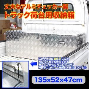アルミ工具箱 アルミチェッカー 高品質 ロック付 ツールボックス 道具箱 工具ボックス 1350×520mm ###工具ボックス1-1354###|ai-mshop
