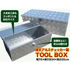 高品質アルミチェッカー製 アルミ工具箱 ツールボック ストラック 軽トラ 車載 倉庫 整理 760×...