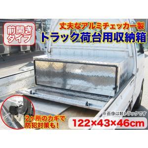 高品質アルミチェッカー製 アルミ工具箱 ツールボック ストラック 軽トラ 車載 倉庫 整理 1220...