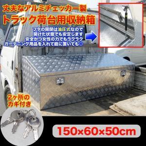 高品質アルミチェッカー製 アルミ工具箱 ツールボック ストラック 軽トラ 車載 倉庫 整理 1500...