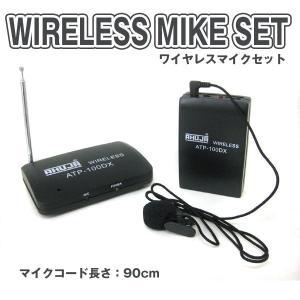 高品質★ワイヤレスマイク★講義展示販売に!###マイクTP-100DX★###|ai-mshop
