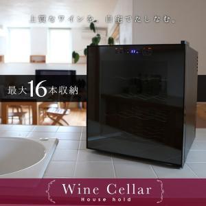 ワインセラー 16本収納 ワインクーラー ワイン保管庫 家庭用 静音設計 ディスプレイ タッチパネル 冷蔵 ###ワインセラBCW-48###|ai-mshop