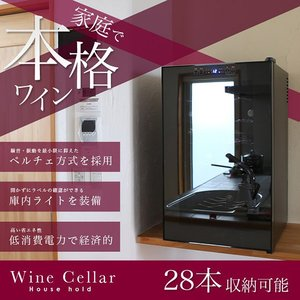 ワインセラー 28本収納 ワインクーラー ワイン保管庫 家庭用 静音設計 ディスプレイ タッチパネル 冷蔵 ###ワインセラBCW-70###|ai-mshop