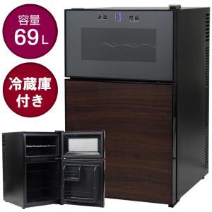 冷蔵庫付ワインセラー 8本収納 1台2役 ペルチェ冷却方式 タッチパネル式 LED表示 ワインクーラ...