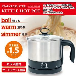 これひとつで『茹でる』『温める』『煮る』料理が簡単にできる!  一人暮らしにお勧め!1〜2人用のちょ...