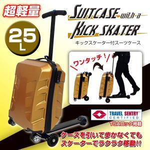 空港でキックボードに変身 スーツケーススクーター キックボード付きスーツケース 25L###スーツケースBL-065###|ai-mshop