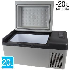 冷蔵冷凍庫 20L 車載用 家庭用 冷蔵庫 冷凍庫 保冷庫 コンセント シガー 電源 AC/DC 1...