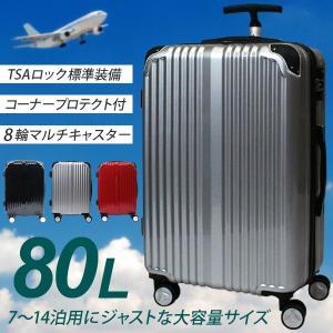 スーツケース プロテクト付 マルチキャスター 80L TSAロック付 大型 Lサイズ 7〜12泊 鏡面加工 ###ケースC657-L### ai-mshop