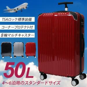 スーツケース プロテクト付 マルチキャスター 50L TSAロック付 中型 Mサイズ 4〜6泊 鏡面加工 ###ケースC657-M###|ai-mshop