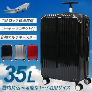 スーツケース プロテクト付 マルチキャスター 35L TSAロック付 小型 Sサイズ 1〜3泊 鏡面加工 ###ケースC657-S###|ai-mshop