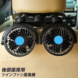夏場の暑い車内のお供に!  ドライブや車中泊の強い味方、ツインファン!  360°自由自在に角度調整...