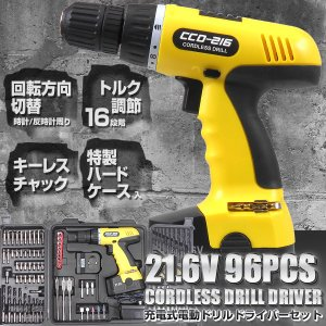 電動ドライバー 21.6V 96点セット 充電式 コードレス 電動ドリル DIY 簡単操作 ###充電ドリルCD-216黄###|ai-mshop