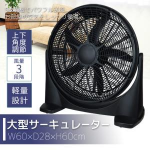 羽根径45cm 大型ファン 扇風機 送風機 大型 BOX扇 サーキュレーター 循環用 工業扇 熱中症対策###扇風機CRBF-20B###|ai-mshop|02