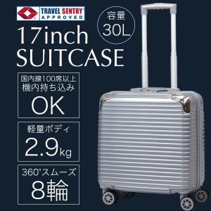 スーツケース 鏡面 プロテクト付 キャリーケース 30L 機内持込み TSAロック ダブルキャスター オシャレ 軽量 丈夫 ###ケースAB-8018###|ai-mshop