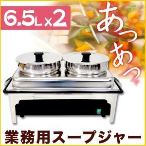 ステンレス製 スープジャー 業務用 スープウォーマー 6.5L×2連=13L 卓上ウォーマー 保温 湯煎 フタ置付き バイキング ビュッフェ ###スープジャーDHBM65###|ai-mshop