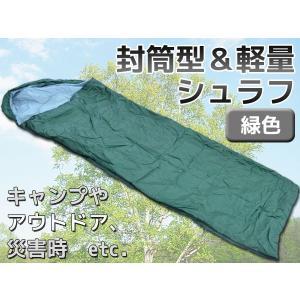 防災グッズ 地震対策 寝袋 封筒型 シュラフ 携帯 軽量 キャンプ アウトドア 車中泊コンパクト収納!丸洗い ###寝袋MSD-200G###|ai-mshop