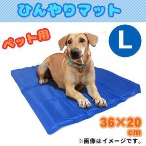 ペットクールマット 犬猫用 多用途 ひんやり爽快 冷却マット パッド Lサイズ 36×20cm ###シートDOG-BD-L###|ai-mshop