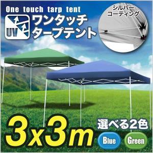 テント 3×3m UV 専用バッグ付き セット タープ ワンタッチ タープテント アウトドア キャンプ レジャー サンシェード 日よけ ###テントA30UV###|ai-mshop