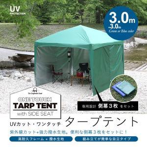 テント タープ タープテント 3m 300 サイドシート3枚セット ワンタッチ ワンタッチテント ワンタッチタープ 日よけ UV加工 ###テントAF3X3-C3###|ai-mshop