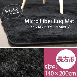 シャギーラグ ラグマット リビングラグ 140×200 カーペット 絨毯 じゅうたん おしゃれ ###ラグDS-14X20###|ai-mshop