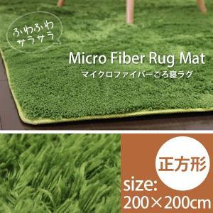 シャギーラグ ラグマット リビングラグ 200×200 カーペット 絨毯 じゅうたん おしゃれ ###ラグDS-20X20###|ai-mshop