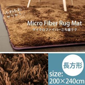 シャギーラグ ラグマット リビングラグ 200×240 カーペット 絨毯 じゅうたん おしゃれ ###ラグDS-20X24###|ai-mshop
