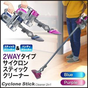 掃除機 2wayサイクロンクリーナー ハンディ&スティック ...