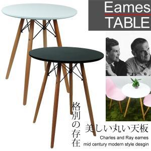 ダイニングテーブル Eames TABLE イームズテーブル 木脚 直径60cm 北欧 円形テーブル カフェテーブル サイドテーブル センターテーブル ###テーブルGT725###|ai-mshop