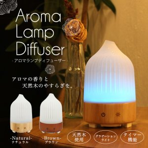 木製 アロマディフューザー LEDライト 木目調 アロマ加湿...