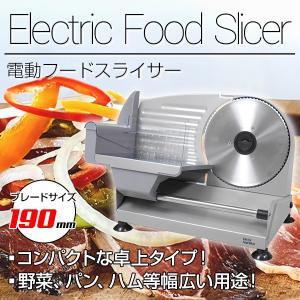 電動スライサー フードスライサー 電動フードスライサー 卓上 万能スライサー ミートスライサー 食品 スライス 薄切り 食材 ###電動スライサー26CG###|ai-mshop