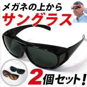 オーバーサングラス サングラス 2個セット UVサングラス メガネの上から かけられる 眼鏡 男女兼用 UVカット 軽量 紫外線 ###サングラスFSYJ2PC###|ai-mshop