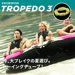 トーイングチューブ 3人乗り TORPEDO3 ロープ付 水上バイク ジェットスキー マリン ボート 浮輪 バナナボート ###ボートTORPEDO3###|ai-mshop