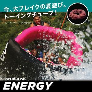 トーイングチューブ 4人乗り ENERGY ロープ付 水上バイク ジェットスキー マリン ボート 浮...