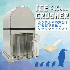 アイスクラッシャー クラッシュアイス 手動 氷 砕氷機 家庭用 手動 調理器具 焼酎 ウイスキー カクテル 水割り アイスコーヒー ジュース ###砕氷機YH-800###|ai-mshop